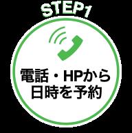 img_step1