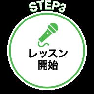 img_step3