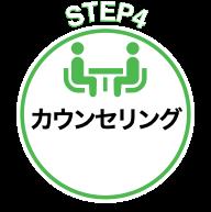 img_step4