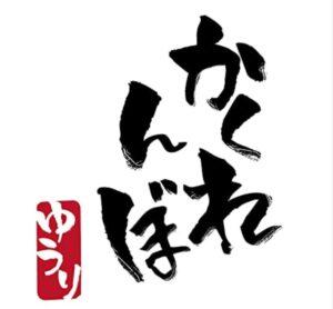 【ボイトレ 歌い方】『かくれんぼ』(優里)を上手に歌うコツ(ポイント解説)
