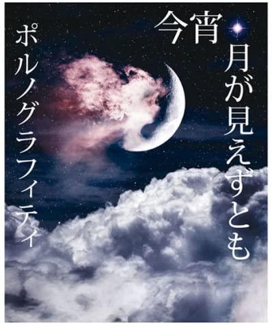 【ボイトレ 歌い方】『今宵、月を見えずとも』(ポルノグラフィティ )を上手に歌うコツ!(ポイント解説)