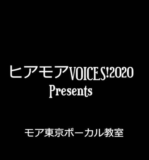 「アナと雪の女王2」より「into the unknown」ゴスペルスタイル【ヒアモアvoices!】衣装をチェンジして挑戦!