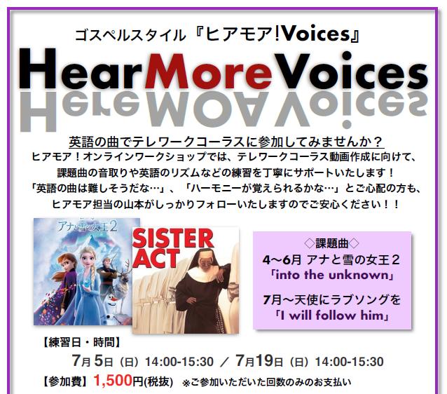 【ワークショップ】開催日程8月~ ヒアモア&ミュージカル