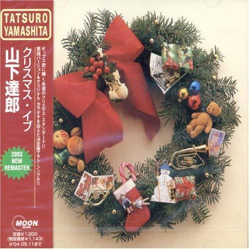 【ボイトレ 歌い方】『クリスマス・イブ』(山下達郎)を上手に歌うコツ!(ポイント解説)