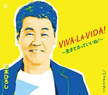 【ボイトレ 歌い方】『VIVA?LA?VIDA!~生きてるっていいね!~』(五木ひろし)を上手に歌うコツ!(ポイント解説)