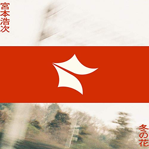 【ボイトレ 歌い方】『冬の花』(宮本浩次)を上手に歌うコツ!(ポイント解説)