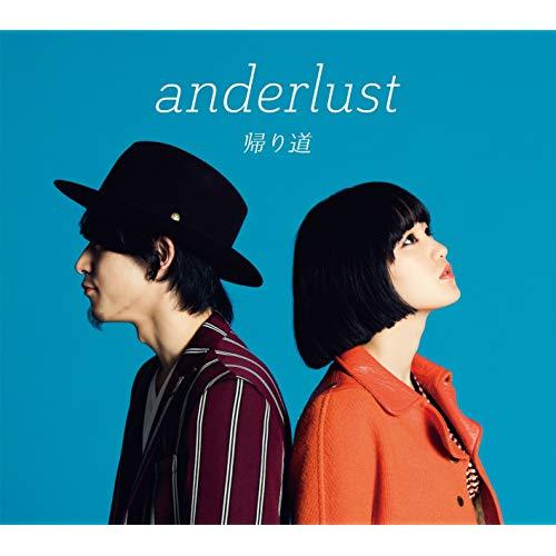 【ボイトレ 歌い方】『帰り道』(Anderlust)を上手に歌うコツ!(ポイント解説)