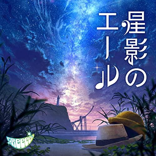 【ボイトレ 歌い方】『星影のエール』(GReeeeN)を上手に歌うコツ!(ポイント解説)