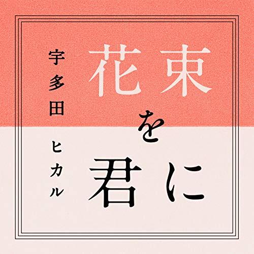 【ボイトレ 歌い方】『花束を君に』(宇多田ヒカル)を上手に歌うコツ!(ポイント解説)