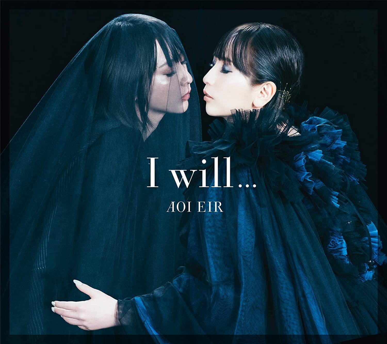 【ボイトレ 歌い方】『I will…』(藍井エイル)を上手に歌うコツ!(ポイント解説)