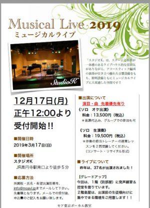Musical Live 2019 ミュージカルライブ 概要(2019年3月17日)
