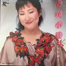 【ボイトレ 歌い方】『春咲小紅』(矢野顕子)を上手に歌うコツ!(ポイント解説)