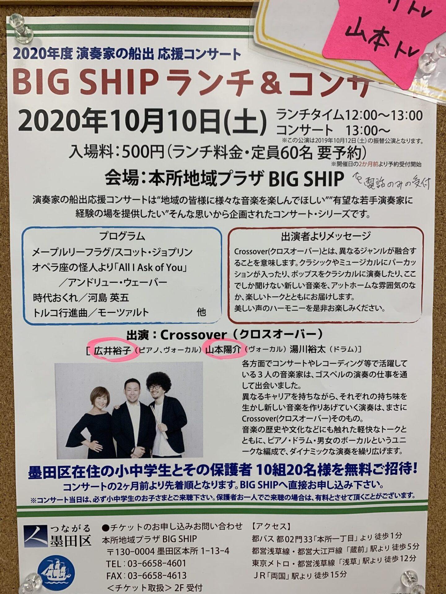 所属トレーナー ライブ&コンサート最新情報 20年9月~