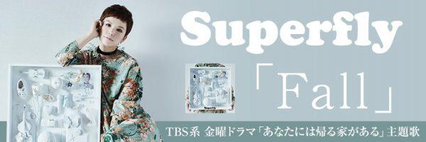 【ボイトレ 歌い方】『Fall』(Superfly)を上手に歌うコツ!(ポイント解説)