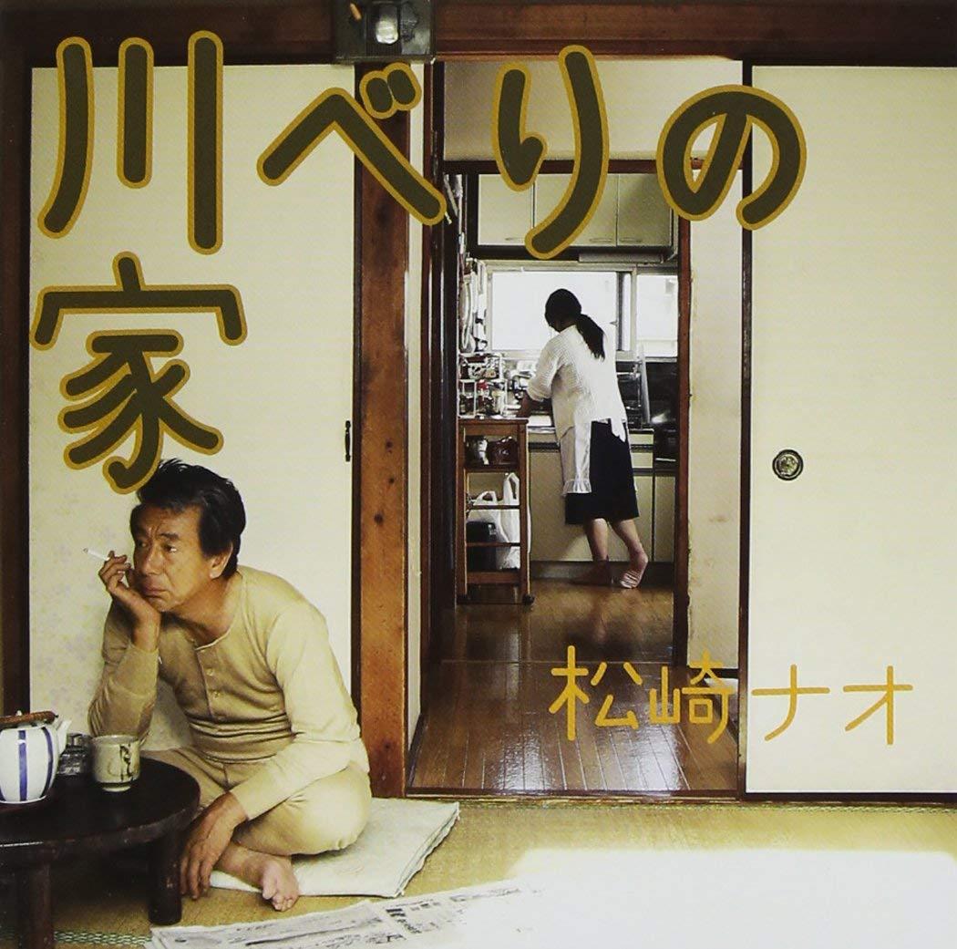 【ボイトレ 歌い方】『川べりの家』(松崎ナオ)を上手に歌うコツ!(ポイント解説)