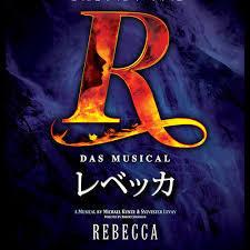 【レベッカ/Rebecca(ミュージカル曲)を上手く歌いたい!】ミュージカル『レベッカ』 歌い方・歌 上達 歌唱法