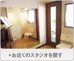 東京のボイトレスタジオを探す