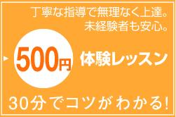 東京のボイストレーニング体験レッスン