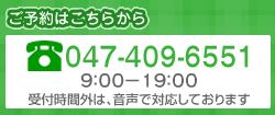 ご予約はこちらから 047-409-6551 東京のボーカルスクール、モアボーカル教室の予約受付センター