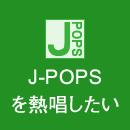 J-POPSを熱唱したい