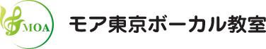 東京のボイストレーニングならモア東京ボーカル教室