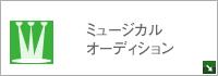 モア東京ボーカル教室 ミュージカルオーディション