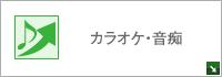 モア東京ボーカル教室のカラオケ・音痴