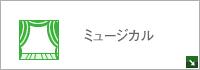 モア東京ボーカル教室 ミュージカル