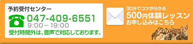 047-409-6551:東京でボイストレーニング、ボイトレをしたいならモア東京ボーカル教室へのお問合せ